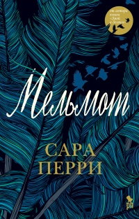 Мельмот - Сара Перри