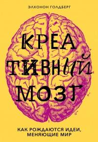 Креативный мозг. Как рождаются идеи, меняющие мир - Элхонон Голдберг