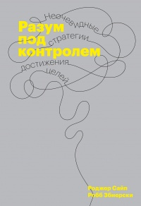 Разум под контролем - Робб Збиерски
