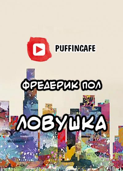 Пол Фредерик - Ловушка