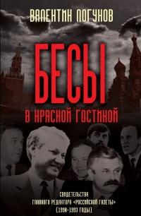 Бесы в красной гостиной - Валентин Логунов