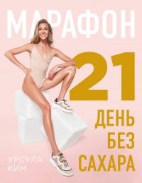Марафон: 21 день без сахара - Урсула Ким
