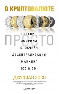 О криптовалюте просто. Биткоин, эфириум, блокчейн, децентрализация, майнинг, ICO & Co - Джулиан Хосп