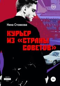 Курьер из Страны Советов - Нина Стожкова