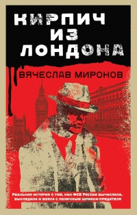 Кирпич из Лондона - Вячеслав Миронов