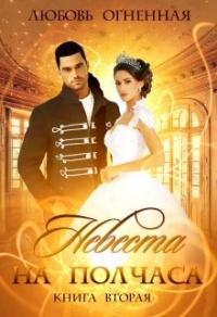 Невеста на полчаса. Книга 2 - Любовь Огненная