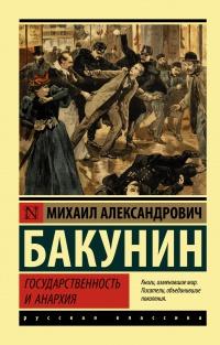 Государственность и анархия - Михаил Бакунин