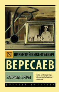 Записки врача - Викентий Вересаев