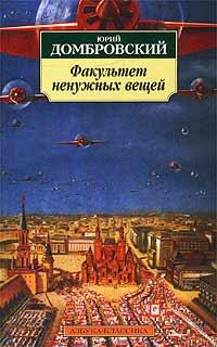 Факультет ненужных вещей - Юрий Домбровский