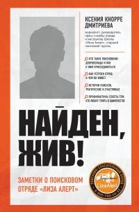 Найден, жив! Записки о поисковом отряде «Лиза Алерт» - Ксения Кнорре Дмитриева