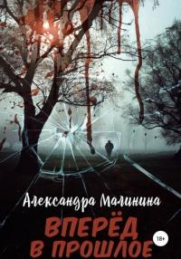 Вперед в прошлое - Александра Малинина