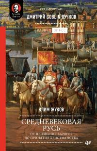 Средневековая Русь. От призвания варягов до принятия христианства - Клим Жуков