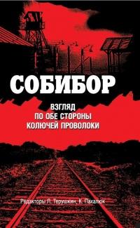 Собибор. Взгляд по обе стороны колючей проволоки - Леонид Терушкин
