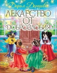 Лекарство от доброзлобия - Дарья Донцова