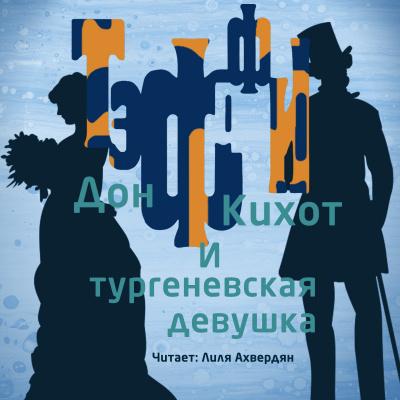 Тэффи Надежда - Дон Кихот и тургеневская девушка