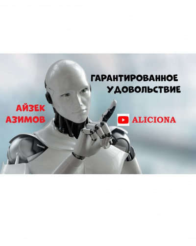 Азимов Айзек - ГАРАНТИРОВАННОЕ УДОВОЛЬСТВИЕ