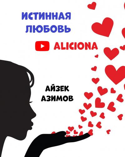 Азимов Айзек - ИСТИННАЯ ЛЮБОВЬ