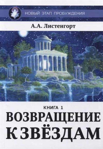 Листенгорт Александр - Новый этап пробуждения: Возвращение к звёздам