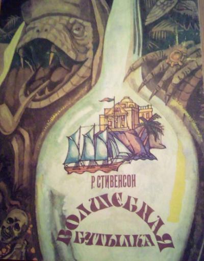 Роберт Стивенсон - Волшебная бутылка