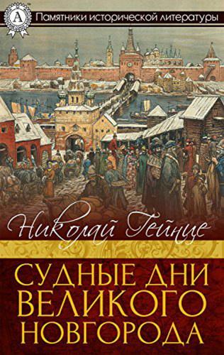Гейнце Николай - Судные дни Великого Новгорода