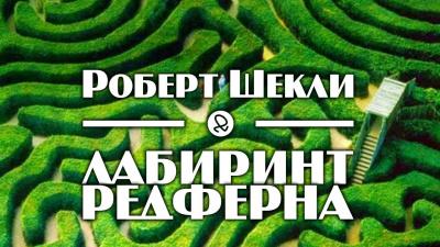 Шекли Роберт - Лабиринт Редферна