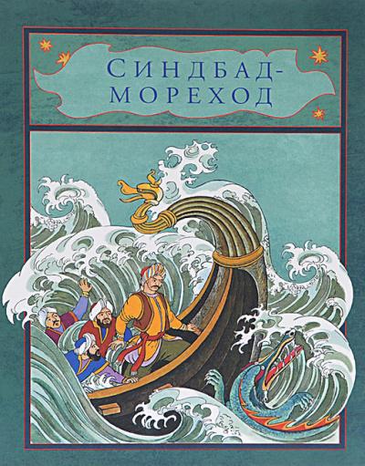 Синдбад-мореход