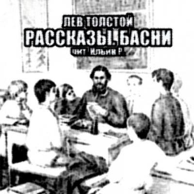 Толстой Лев - Рассказы. Басни