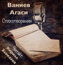 Ваниев Агаси - Стихотворения