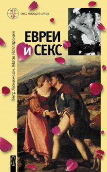 Люкимсон Пётр, Котлярский Марк - Евреи и секс