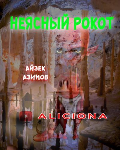 Азимов Айзек - Неясный рокот