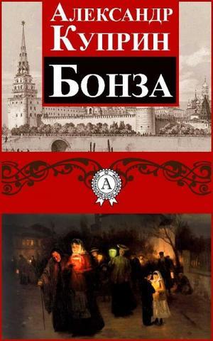 Куприн Александр - Бонза