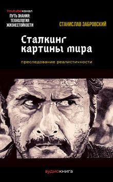 Заборовский Станислав - Сталкинг картины мира