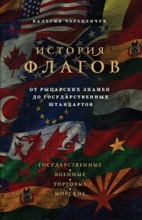История флагов. От рыцарских знамен до государственных штандартов - Валерия Черепенчук