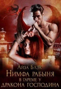 Нимфа рабыня в гареме у Дракона господина - Айза Блэк