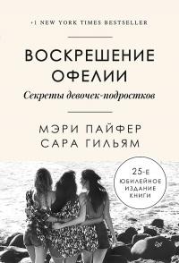 Воскрешение Офелии. Секреты девочек-подростков - Сара Гильям