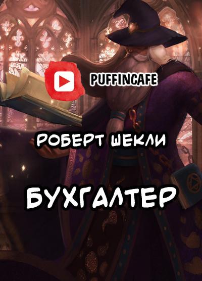 Шекли Роберт - Бухгалтер