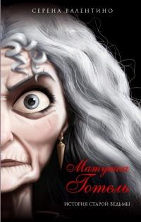 Матушка Готель. История старой ведьмы - Серена Валентино