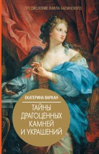 Тайны драгоценных камней и украшений - Екатерина Варкан