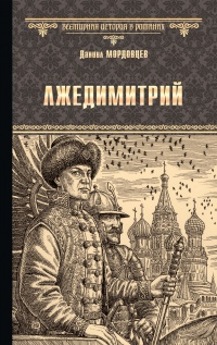 Лжедимитрий - Даниил Мордовцев