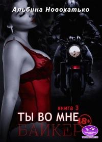 Байкер - Альбина Новохатько