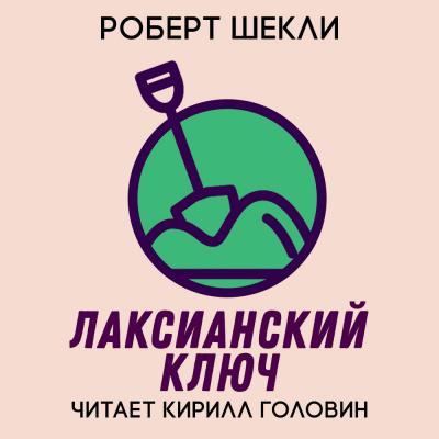 Шекли Роберт - Лаксианский ключ