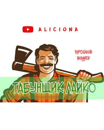 Гашек Ярослав - ТАБУНЩИК ЛАЙКО