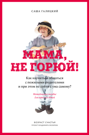 Галицкий Саша, Яковлев Владимир - Мама, не горюй