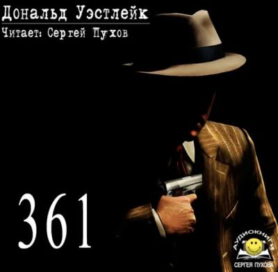 Уэстлейк Дональд - 361