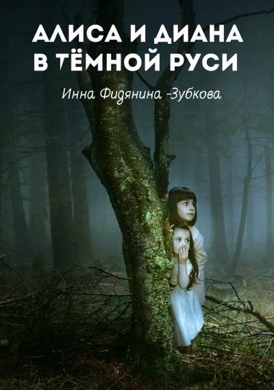 Фидянина-Зубкова Инна - Алиса и Диана в тёмной Руси