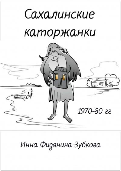 Фидянина-Зубкова Инна - Сахалинские каторжанки