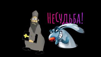 Чехов Антон - Не судьба