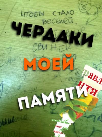 Чуев Михаил - Чердаки моей памяти