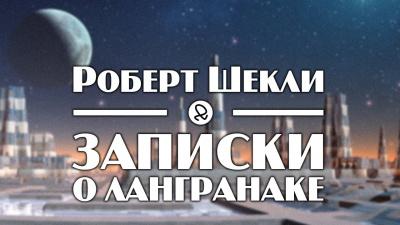Шекли Роберт - Записки о Лангранаке