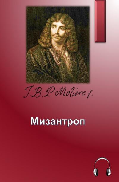 Мольер Жан-Батист - Мизантроп